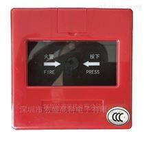 編碼手動報警按鈕/消防報警手動按鈕