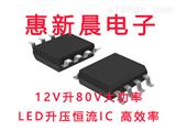 H6701DC-DC宽电压LED照明升压恒流芯片3.6-100V