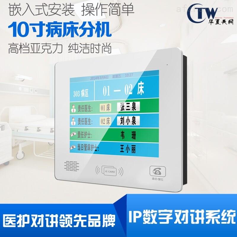 BC211L10-医护对讲10寸全数字触摸屏病床呼叫对讲系统