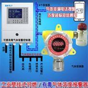 防爆型氯甲烷探测报警器,可燃性气体探测器与专用声光报警器怎么连接