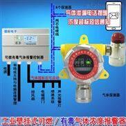 固定式有机溶剂气体报警器,防爆型可燃气体探测器采用壁挂式安装方式