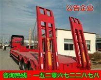 公告规定低平板拖挂车上牌的尺寸详细资料