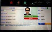 安卓访客机品牌 人证合一 深圳华思福科技