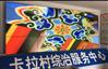 哈尔滨46寸3.5mm无缝拼接屏大屏幕电视墙