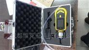 便攜式四合一氣體檢測儀 SKY2000-M4