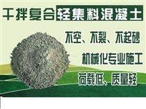 邯鄲地區5.0輕集料混凝土現在什么價格?