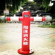 东营PS100泡沫消火栓厂家 价格 特点 用途 使用说明