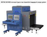 輸送帶式掃描X光安檢機