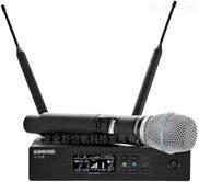 北京销售Shure/舒尔QLXD24/BETA58A无线话筒