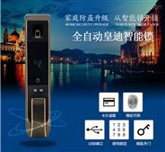 全自动智能锁 指纹锁 密码锁  滑盖锁