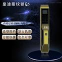 全自动智能锁 大彩屏皇迪指纹锁 家用密码锁