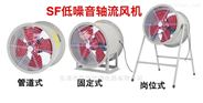 SF系列低噪音轴流风机
