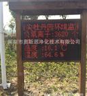 森林公园环境测量大气负氧离子检测仪
