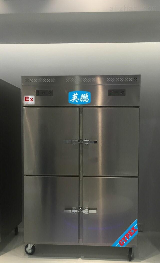 广州立式四门防爆冰箱BL-110