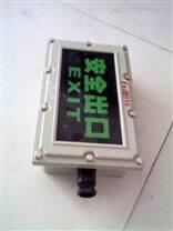 BAYD81防爆安全消防指示灯