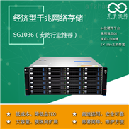 SG1036-优质36盘位磁盘阵列SG1036