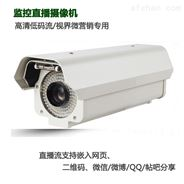 H.265编码器直播摄像机