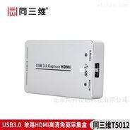同三维 T5012 HDMI免驱高清音视频采集盒