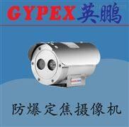 30米防爆红外摄像机,轮船专用防爆摄像仪