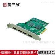 同三维T1301 四路HDMI高清采集卡