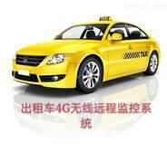 出租车定位终端_4G车载动态视频监控