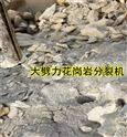 绥中县机载式岩石撑裂机