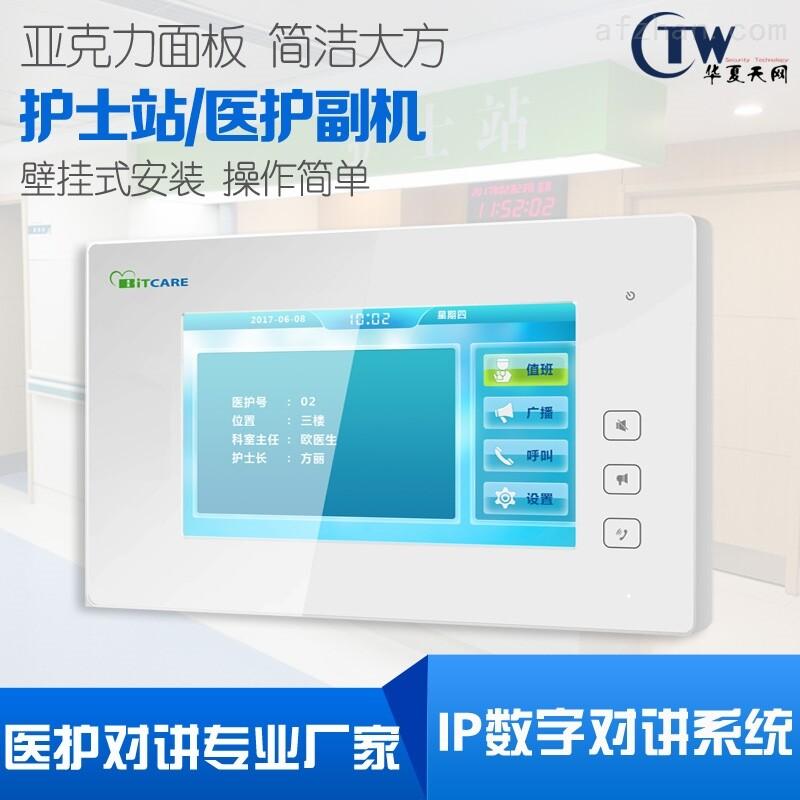 BC231L70-医护对讲IP网络对讲10寸医生副机