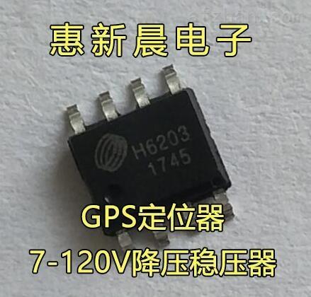 惠新晨7-120V输入3A输出GPS报警器电源芯片