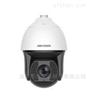 DS-2DF8231IW-AY海康威视星光级防腐蚀红外球型摄像机