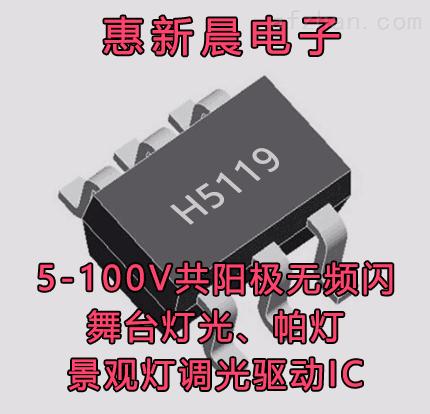 PWM调光无频闪恒流驱动IC H5119替代FP7171