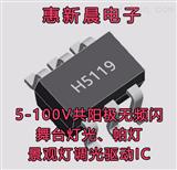 DMX512装饰灯恒流驱动IC方案H5119