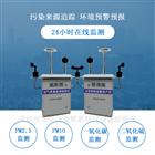 微型空气质量监测站网格化环境预警预报