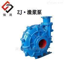 ZJ型耐磨渣浆泵球磨铸铁材质