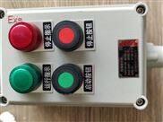 铝合金带灯带按钮防爆操作柱 壁挂式