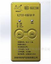 KJ725-K煤矿人员精确定位系统定位卡