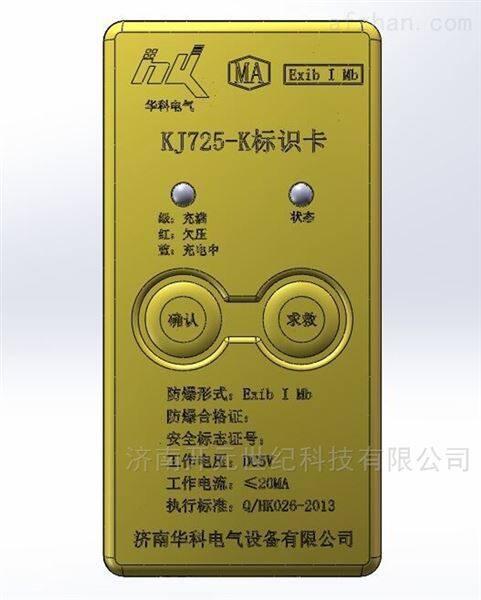 KJ725-F矿用通信分站-本安型信息传输分站