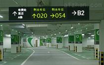 合肥車位引導系統/合肥商場車位顯示系統