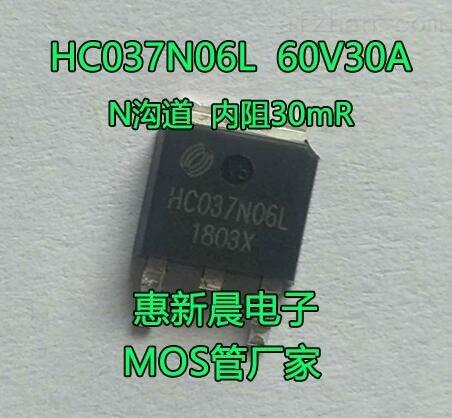 HC037N06L车灯电源60V30A贴片MOS管