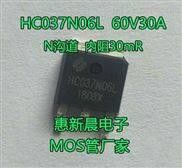 LED电源60V耐压贴片MOS管8N06 8A60V