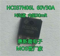 霧化器60V30A低壓結MOS管HC037N06L