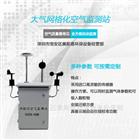 空气质量在线监测网格化环境监控平台