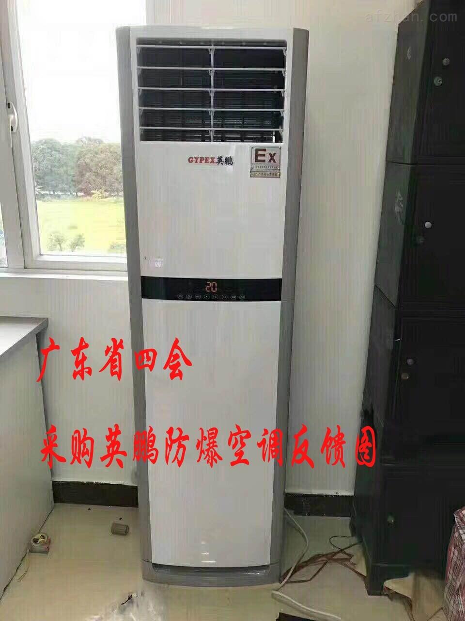 柜式冷暖防爆空调