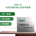 深圳市双认证高标准扬尘在线传感器