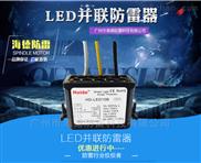 供应LED专用防雷器