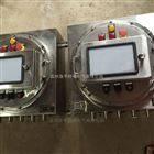BXMD51-T防爆配電櫃不鏽鋼配電箱