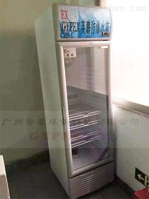 上海防爆冷藏柜,化学品防爆冰箱