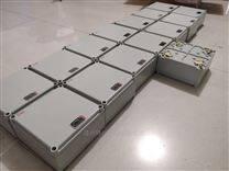 防爆配电箱铝合金防爆接线箱防爆电源模块箱