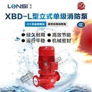 福建龙岩厂家供应CCCF认证龙水牌XBD-L立式单级消防水泵