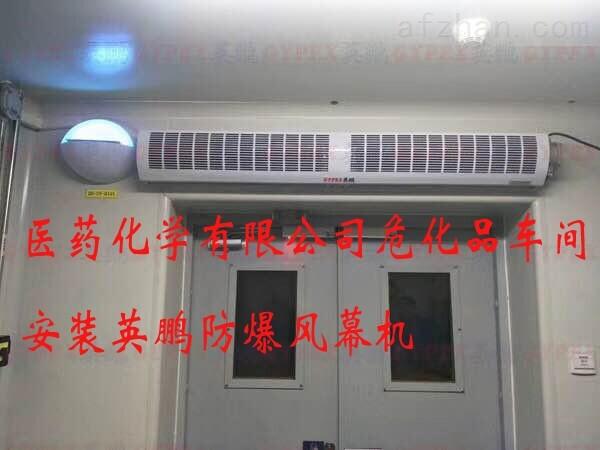 陇南市防爆风幕机