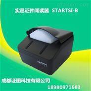 实邑证件阅读器STARTSI-B 多用途信息采集仪